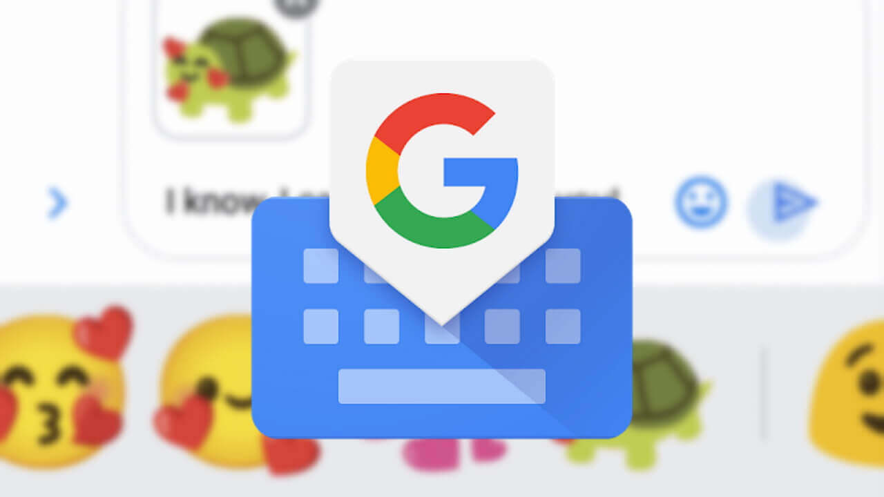 Android「Gboard」文脈から絵文字提案する新機能実装へ
