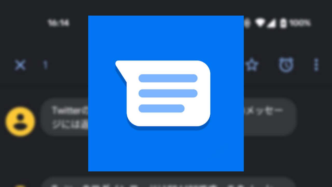 Android「メッセージ」お気に入り機能ついに提供開始