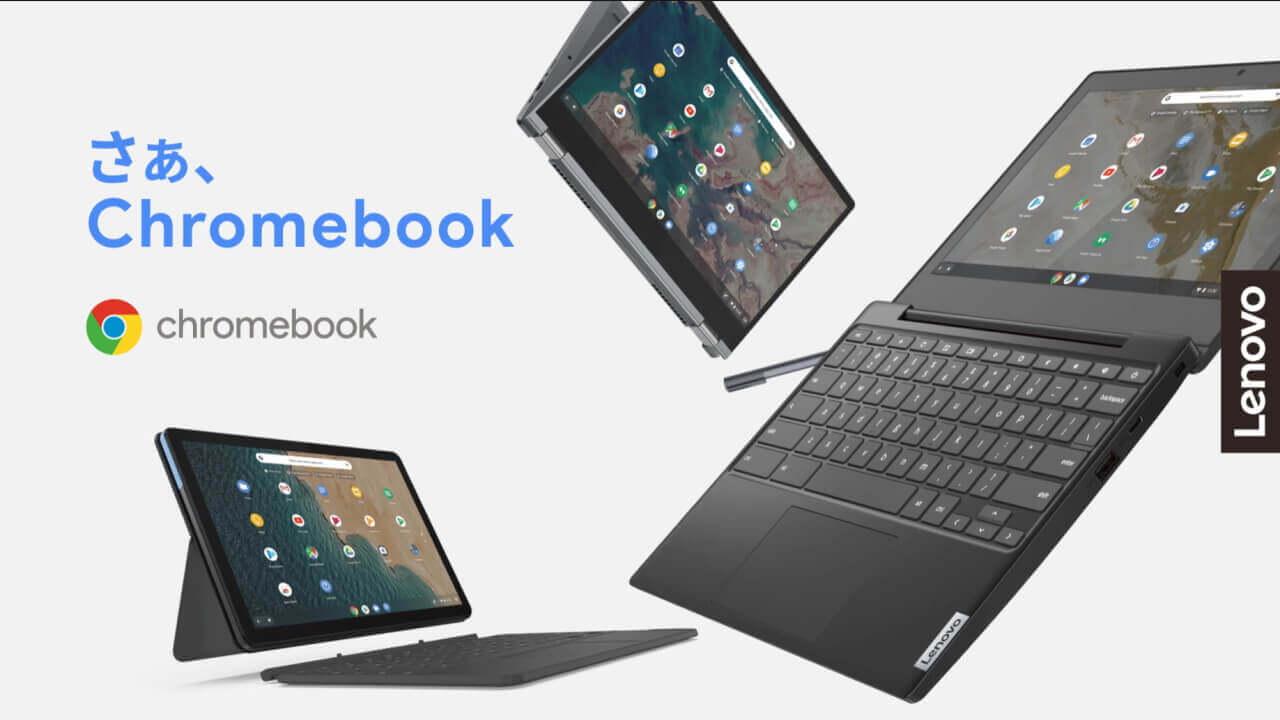 ビックカメラで「Lenovo Chromebook SUMMER SALE」開催中