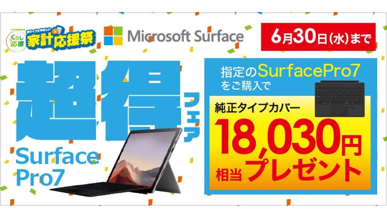 超得フェア!ビックカメラで「Surface Pro 7」タイプカバーセットがお得