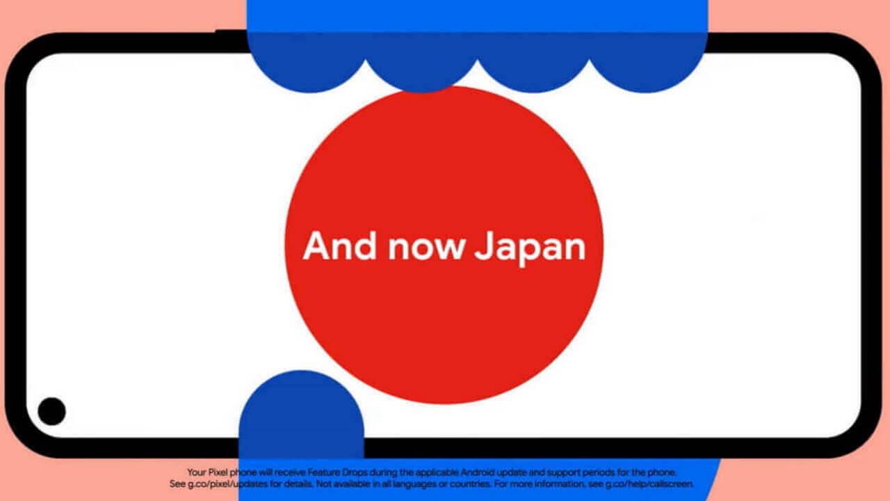 なんと!Pixel「Call Screening」が日本解禁
