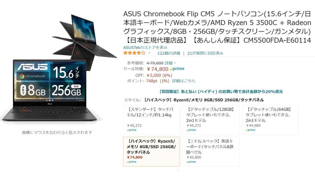 Chromebook Flip CM5