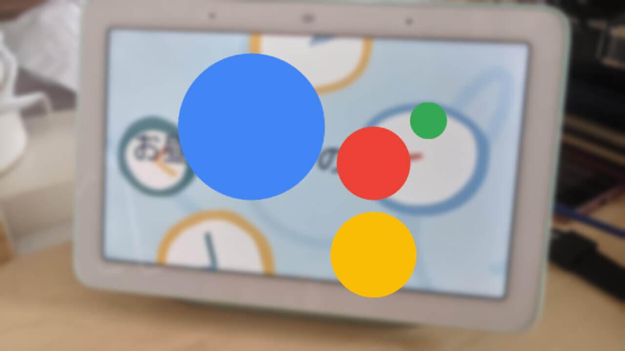 ついに「Google アシスタント」ファミリーベル国内解禁!