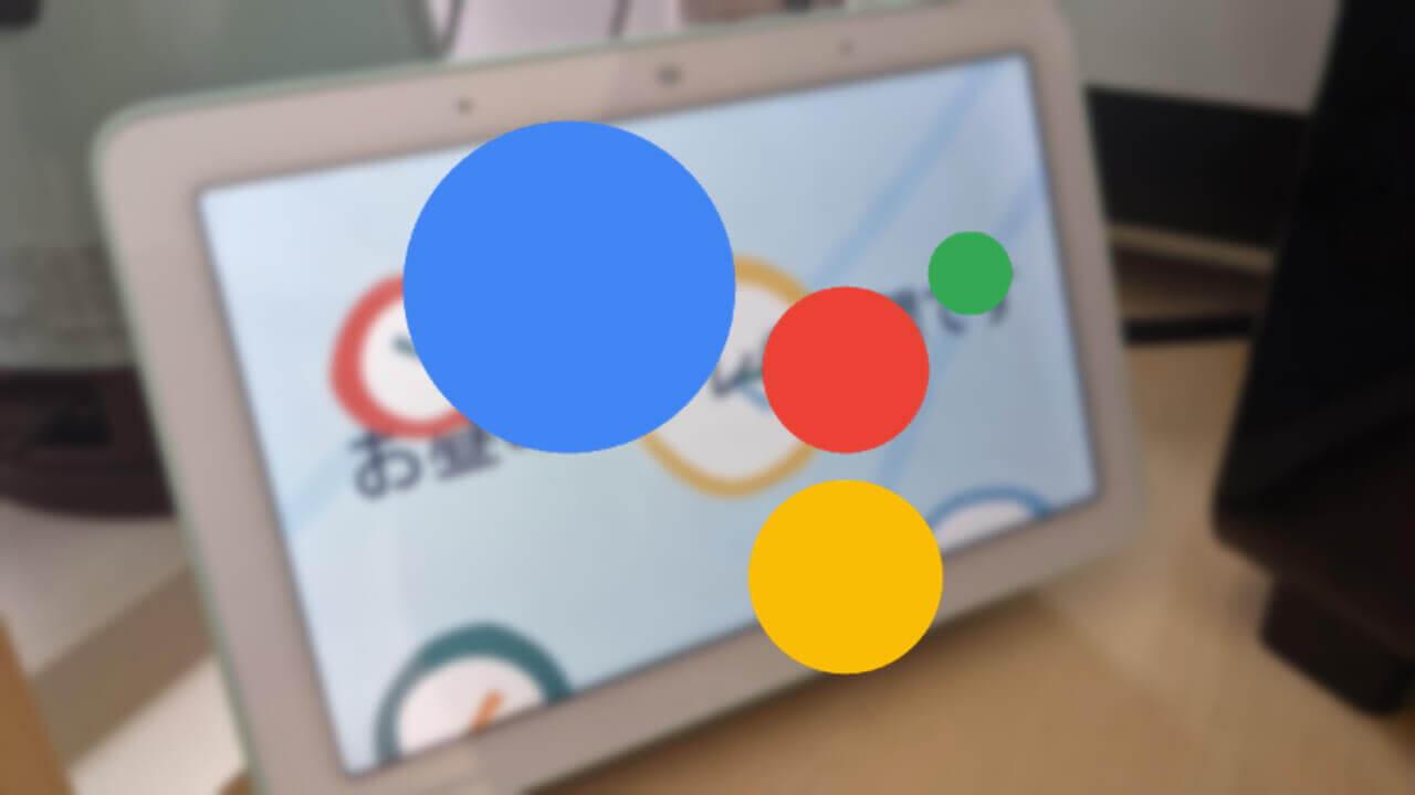 「Google アシスタント」ファミリーベル設定方法【How-to】
