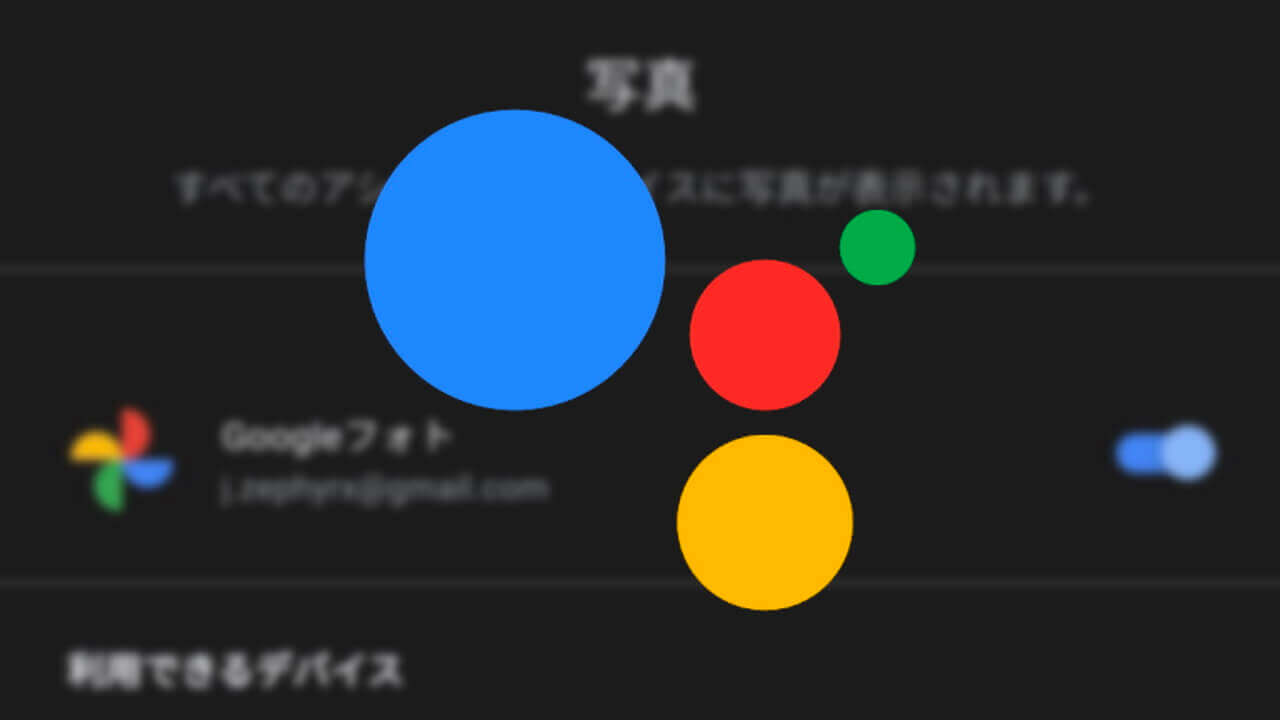 「Google アシスタント」設定に[写真]が新追加