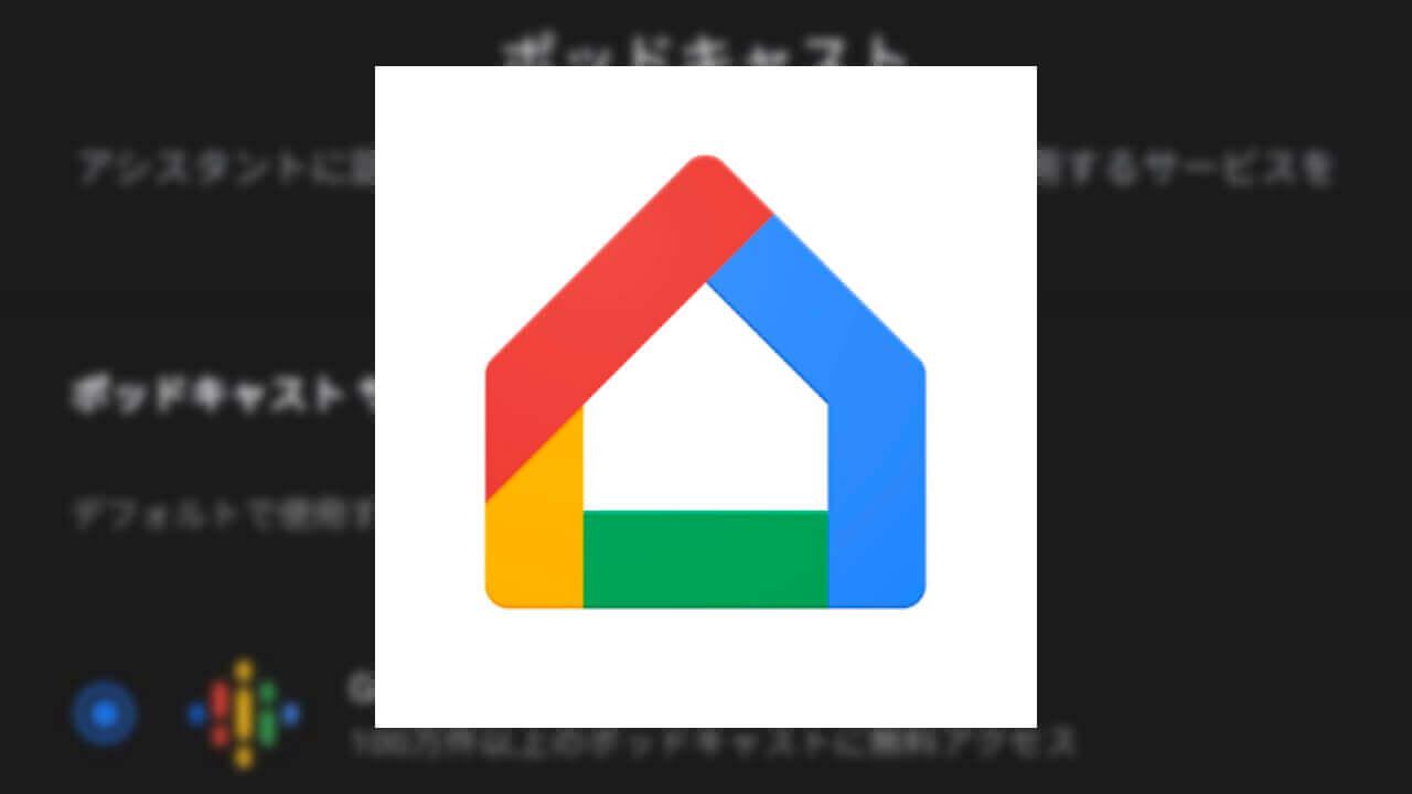 「Google Home」ポッドキャスト設定がついに国内解禁