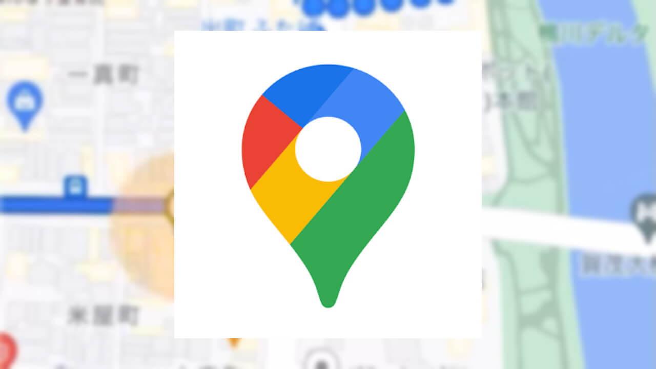 国内「Google マップ」バス停位置情報が明確化