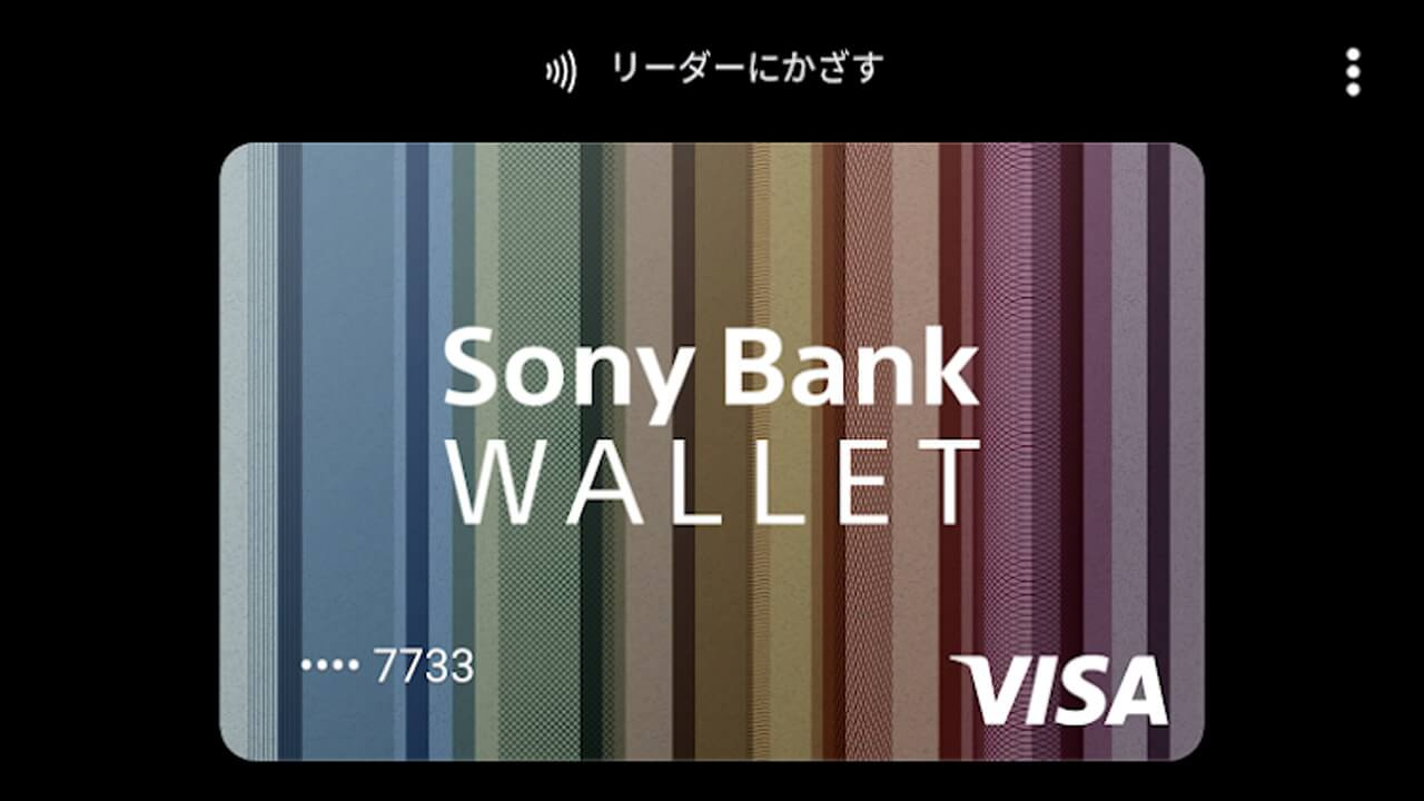 「Google Pay」の[カードとパス]が突如使えるようになった