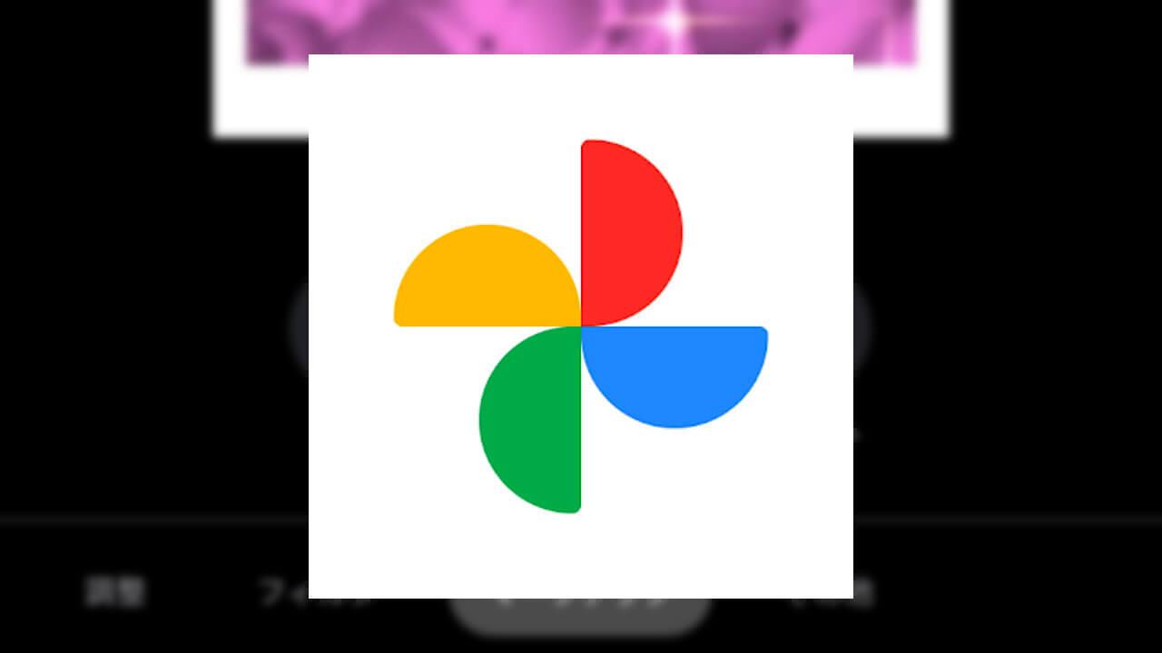 Android「Google フォト」マークアップツールが独立