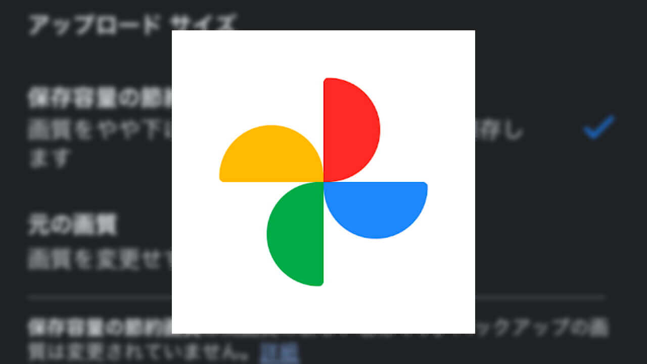 「Google フォト」高画質が[保存容量の節約画質]に名称変更