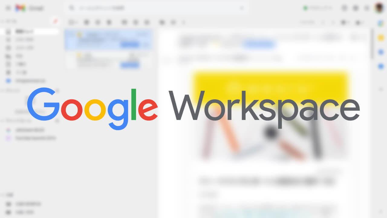 デスクトップ「Gmail」が「Google Workspace」仕様になった