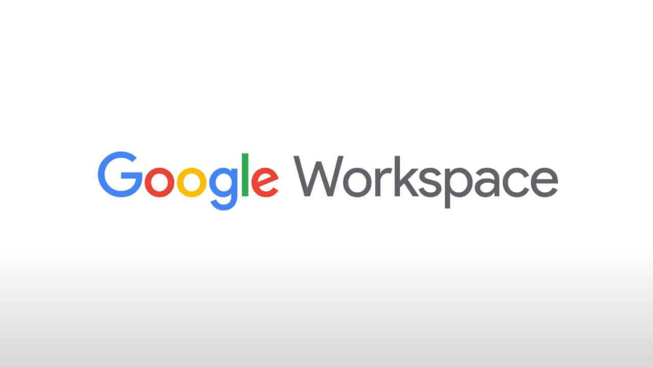 なんと!「Google Workspace」一般ユーザー向けに解禁
