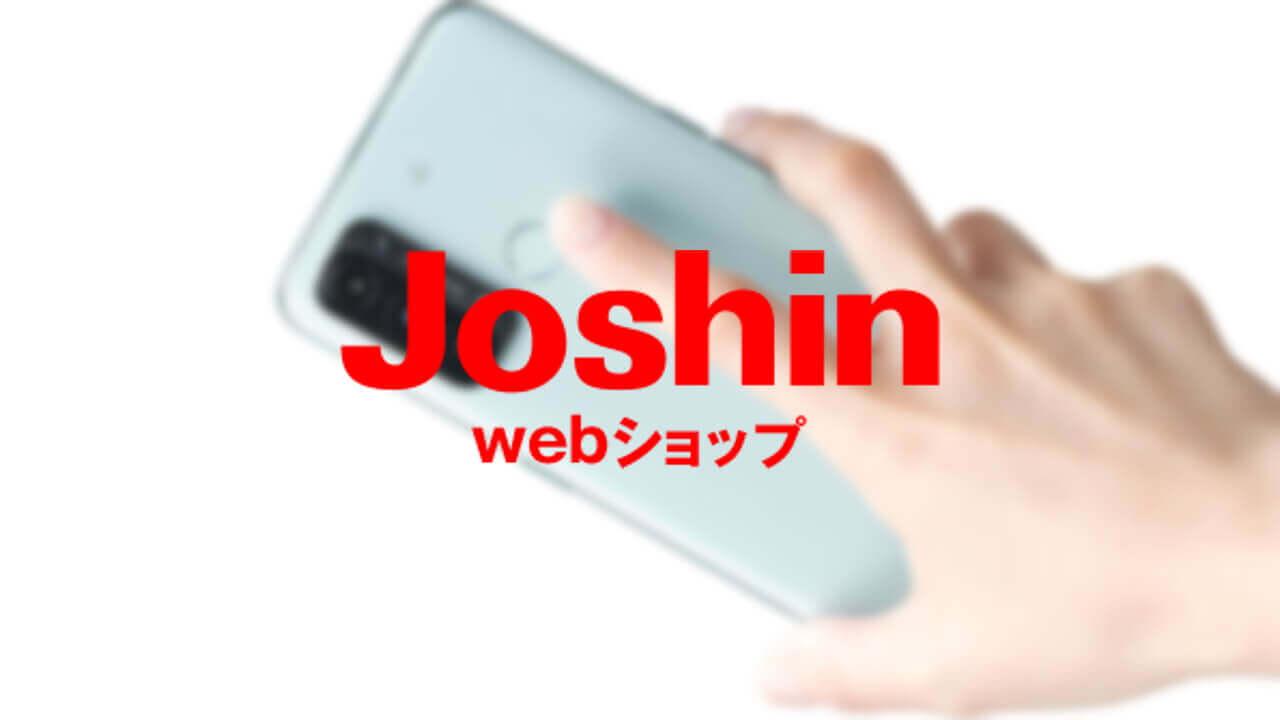 「OPPO RenoA 5」もラインアップ!Joshin web楽天市場店でスーパーDEAL開催