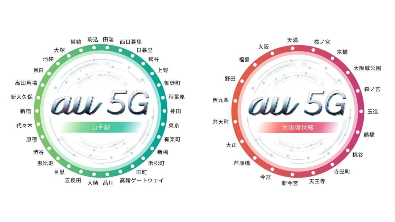 KDDI、山手線&大阪環状線全駅「5G」化完了