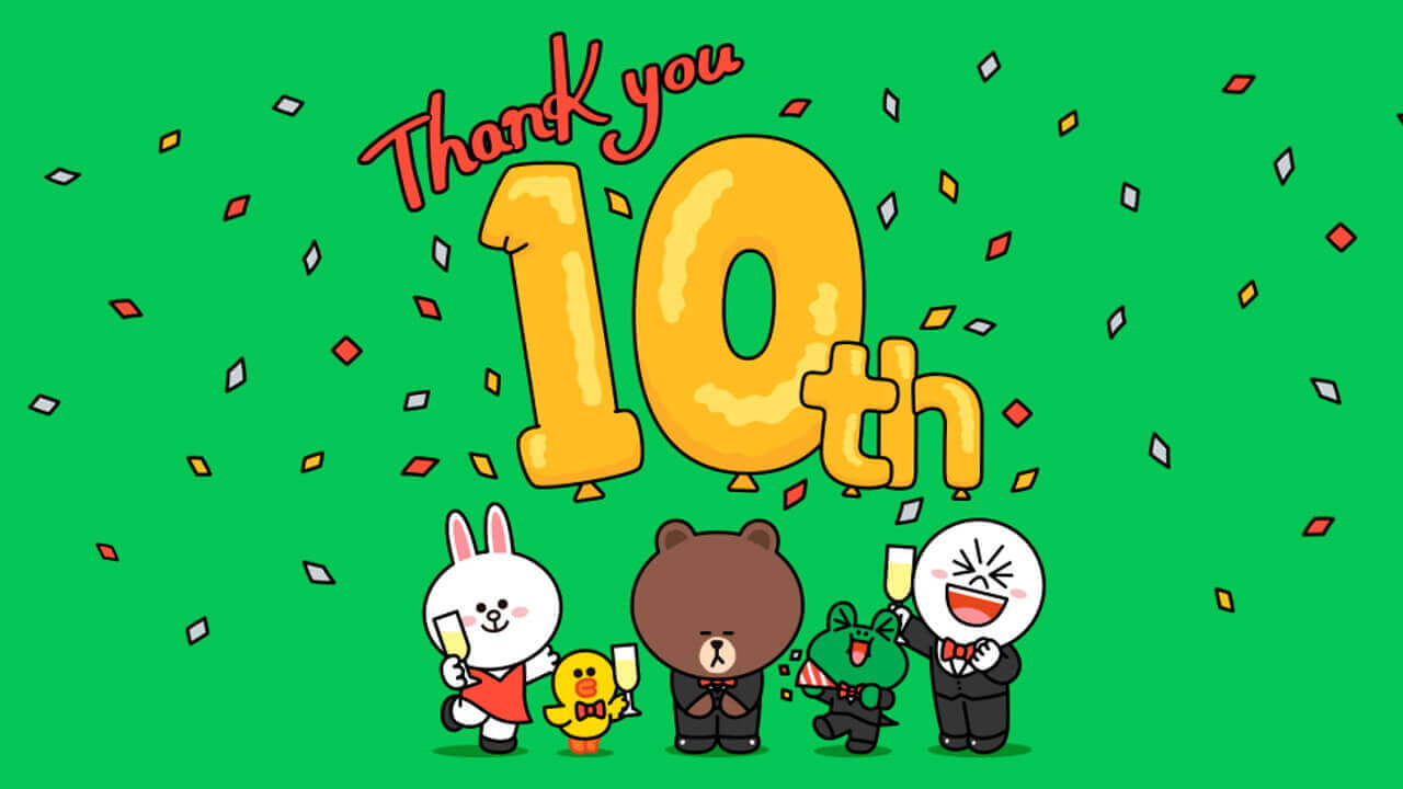 「LINE」誕生10周年