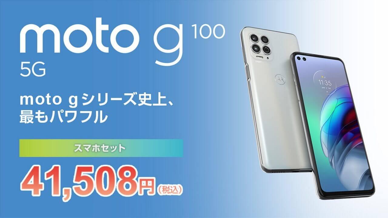 OCNモバイルONE、「Moto G100」を特価発売
