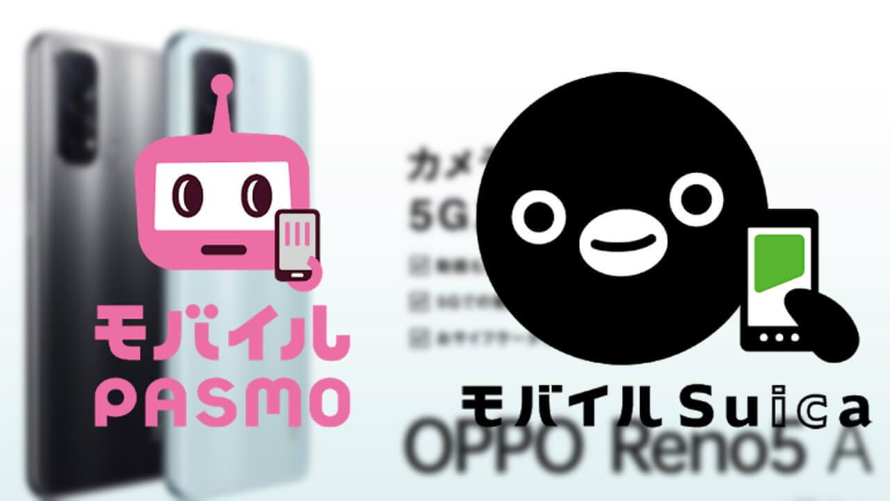 初!「OPPO Reno5 A」は「モバイルPASMO/Suica」両対応
