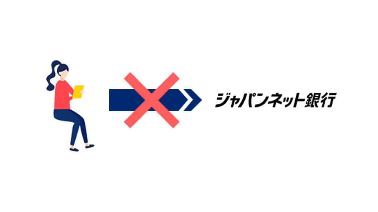旧「ジャパンネット銀行」への振込手続きは7月2日で終了