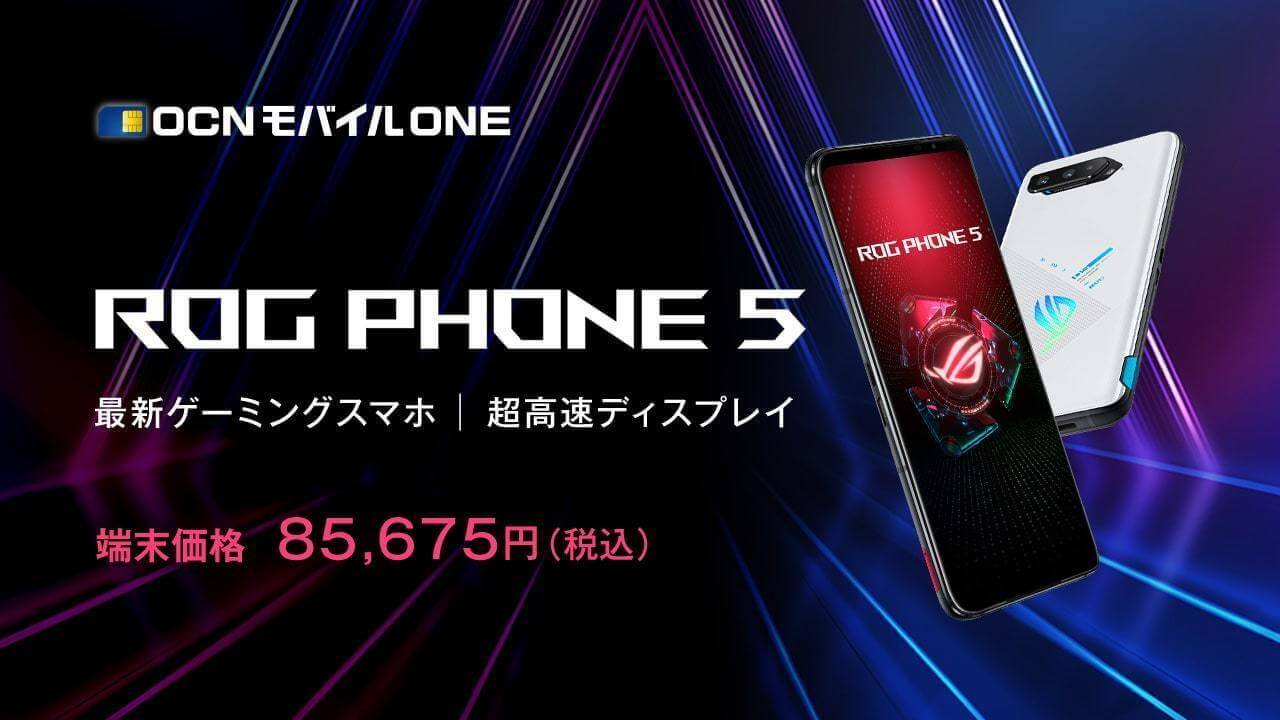 OCNモバイルONE、「ROG Phone 5」12GB RAMモデルを特価発売