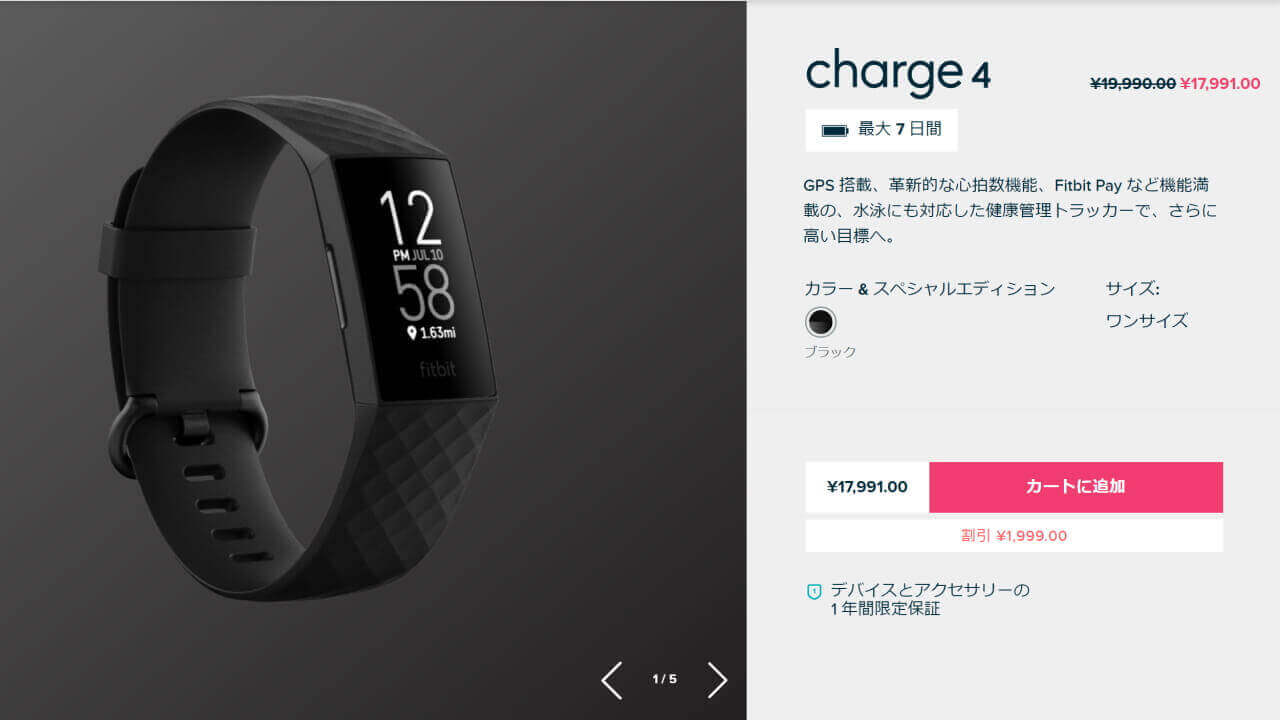 Suica Fitbit Charge 4