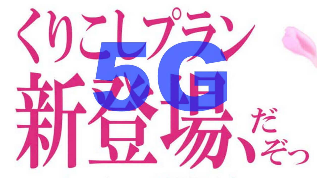 UQ mobile、新プラン「くりこしプラン 5G」今夏提供へ