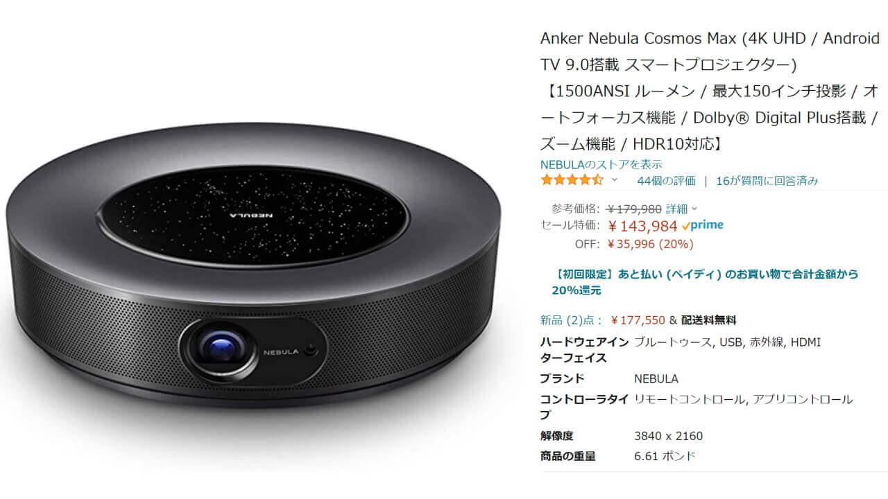 Anker Nebula Cosmos Max