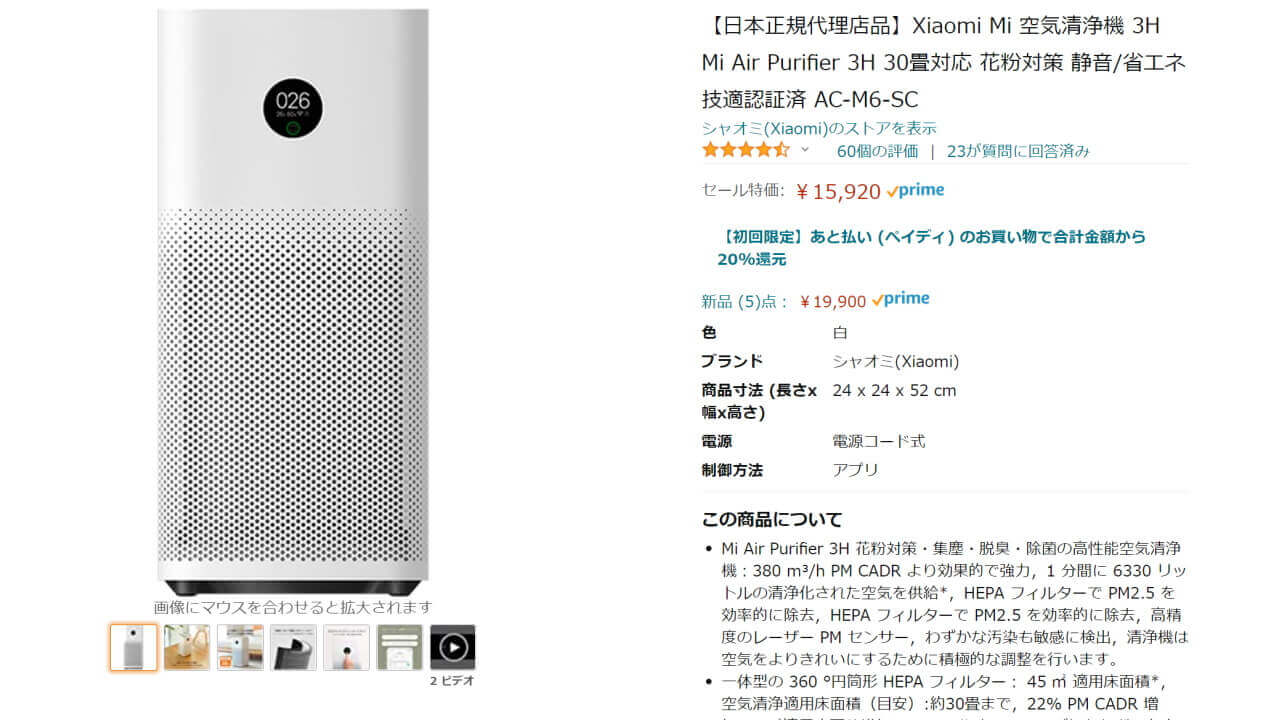 Xiaomi Mi 3H