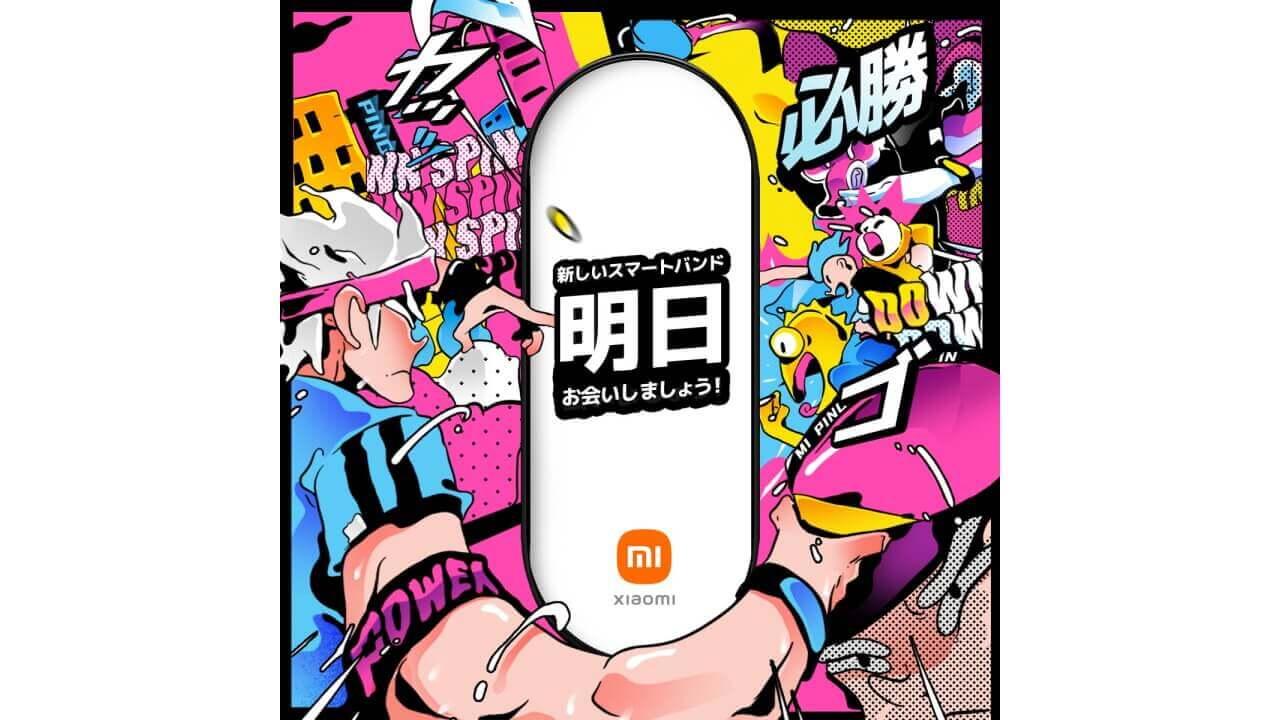 Xiaomi、国内版「Mi Smart Band 6」も明日発表?