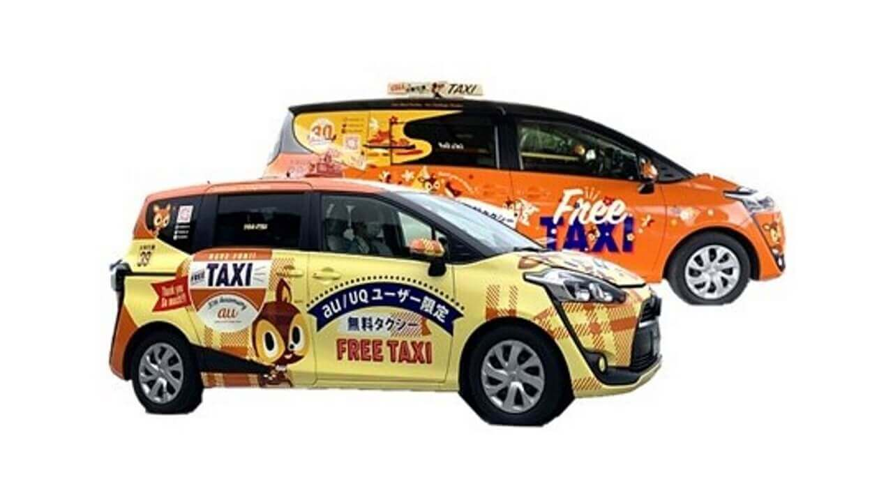 auユーザー無料送迎!「auシカ!タクシー」期間限定運行