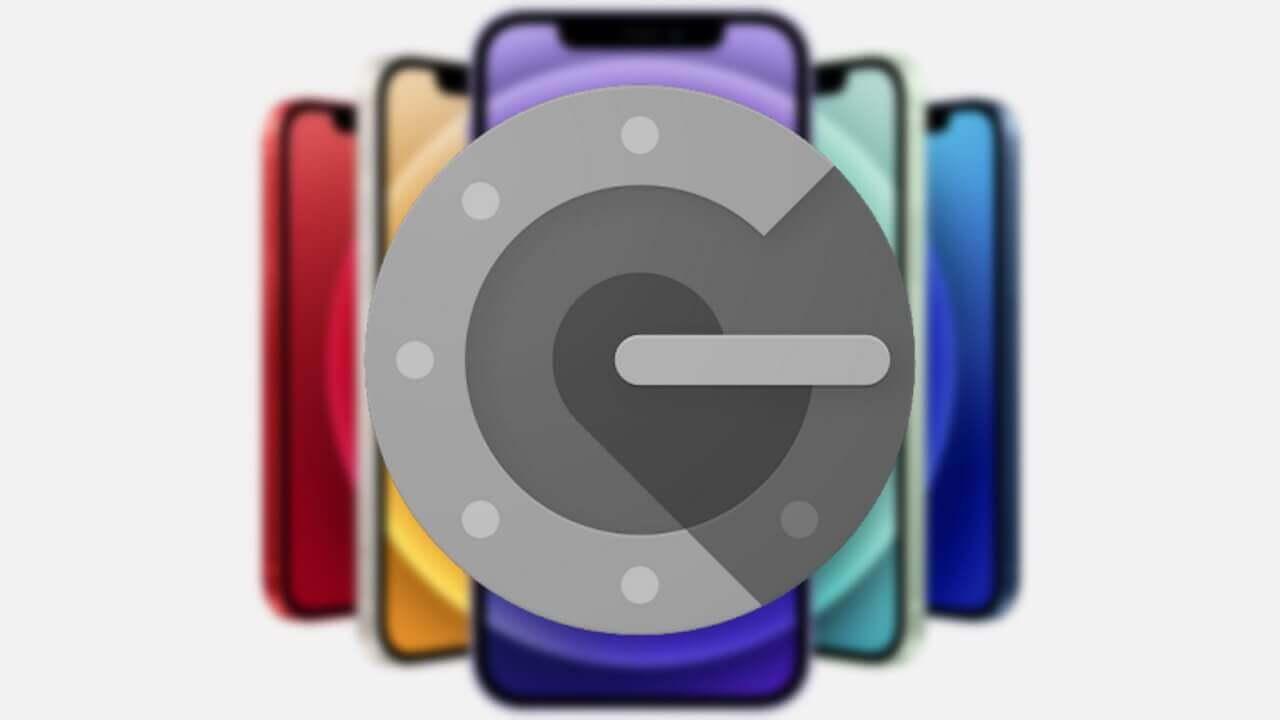 2段階認証!iOS「Google Authenticator」エクスポート上限がようやく廃止