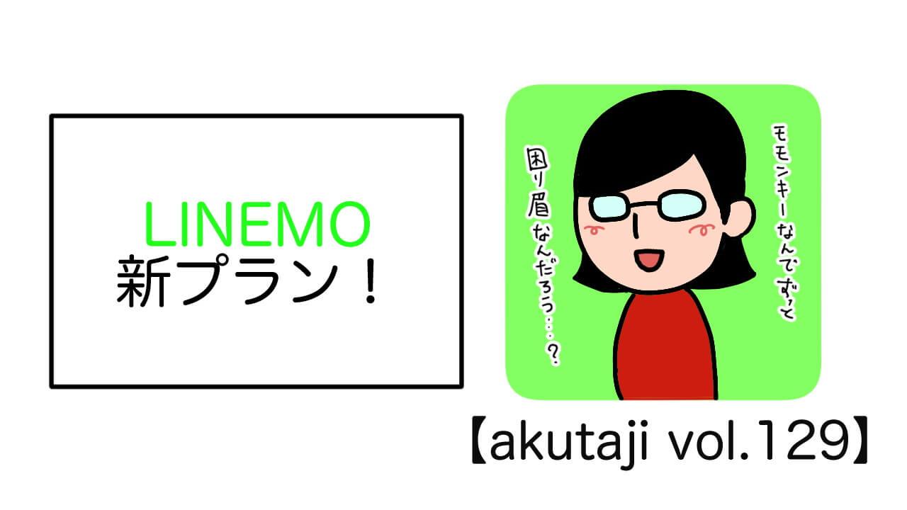 LINEMO新プラン!【akutaji Vol.129】