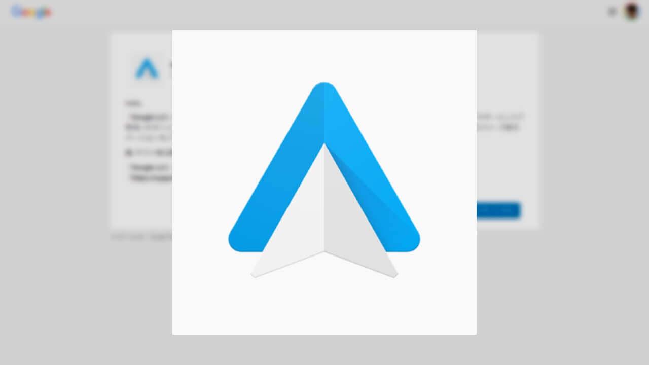 「Android Auto」ベータ版テスタープログラム開始