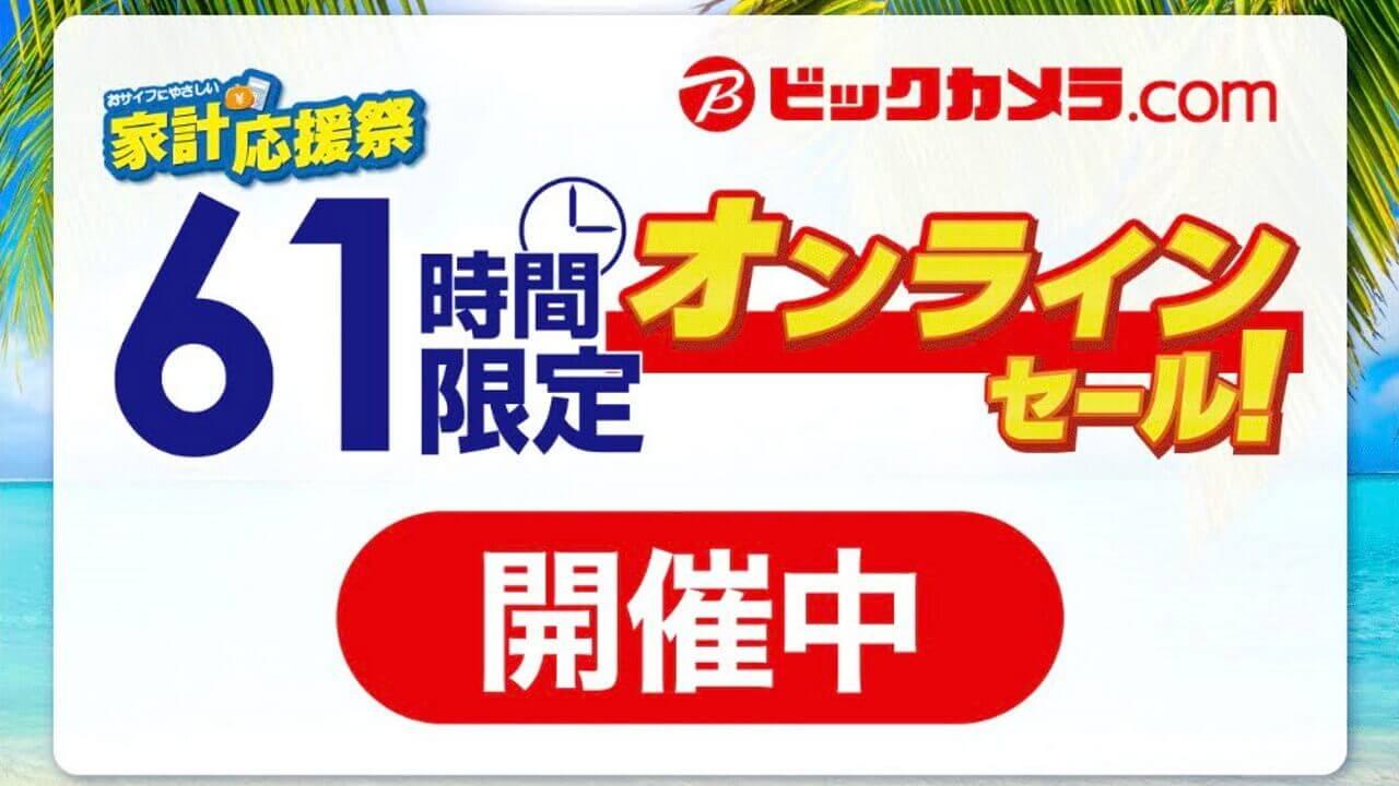ビックカメラ、61時間限定オンラインセール開催中【7月12日9時まで】