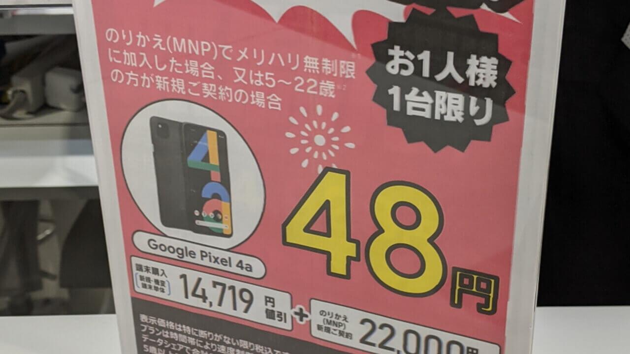 衝撃価格!コストコで「Pixel 4a」たったの48円【条件付き】