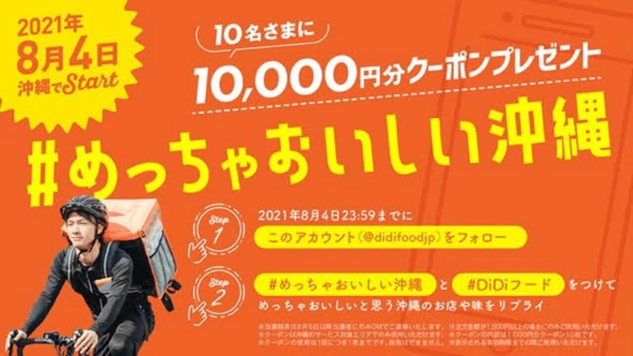 沖縄「DiDi Food」2021年8月4日サービス開始