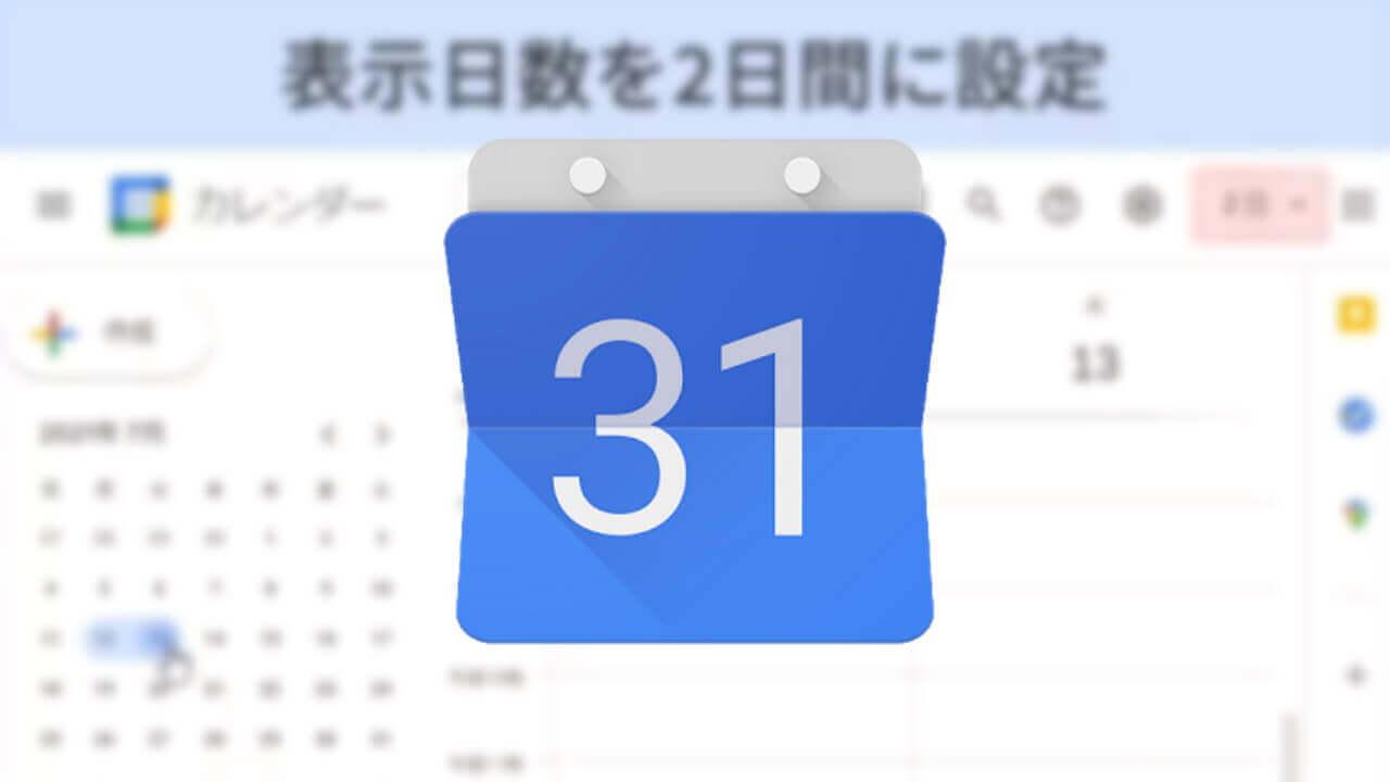 便利!デスクトップ「Google カレンダー」表示期間ドラッグ切り替え