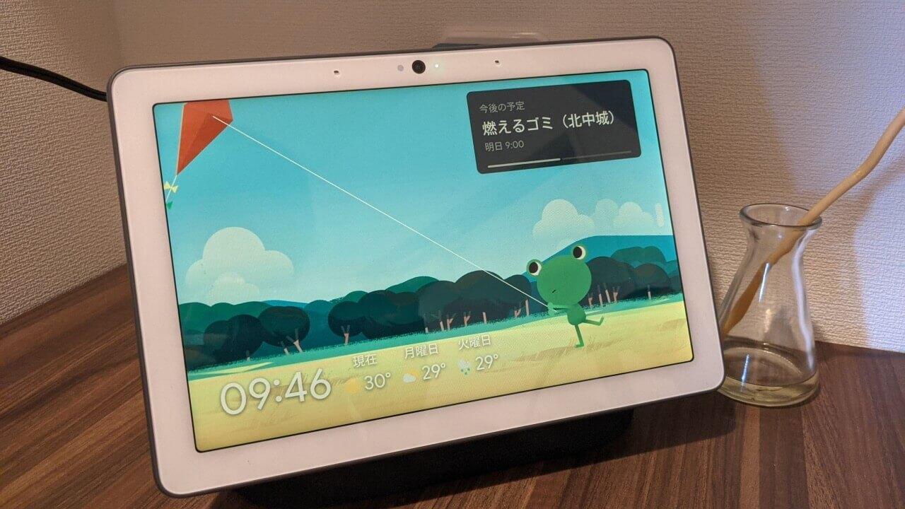 便利!Googleスマートディスプレイにお天気フォトフレーム設定が追加
