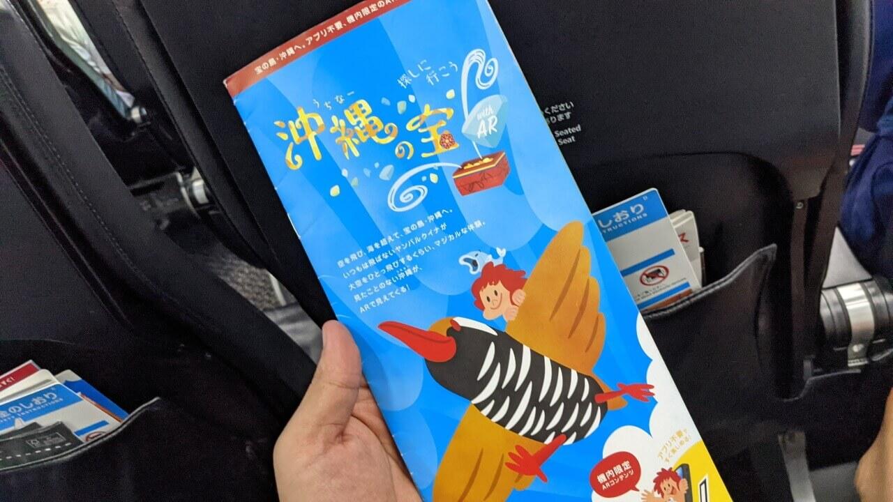 JTA機内限定ARコンテンツ「沖縄の宝」で遊んでみた