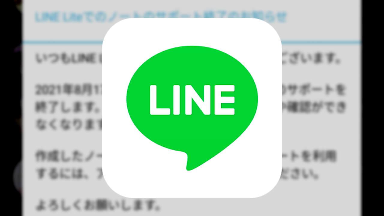 Android「LINE Lite」ノート機能サポート終了へ