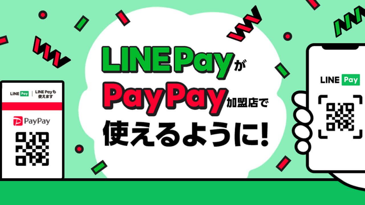 8月17日からPayPay加盟店でLINE Pay利用可能に