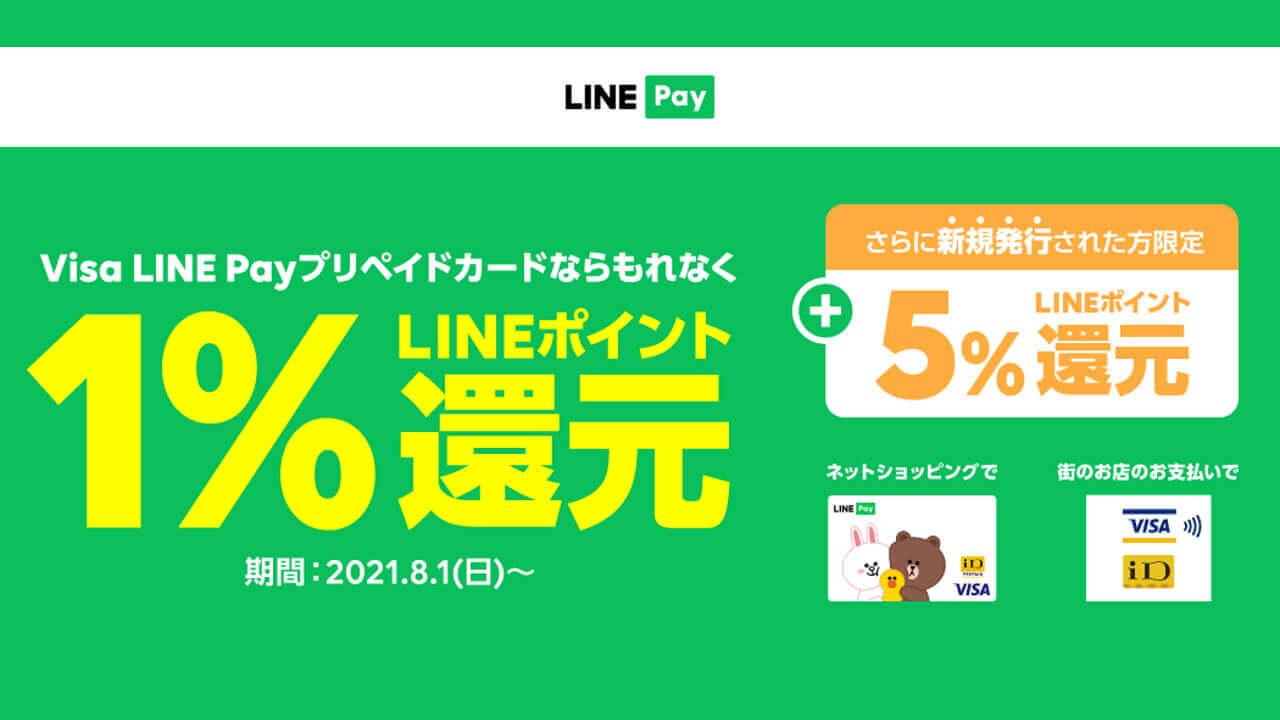 「Visa LINE Payプリペイドカード」8月より1%pt還元開始