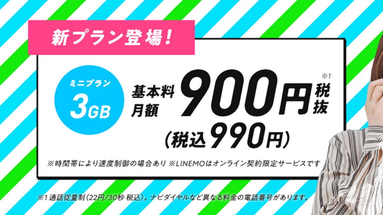3GB&990円!「LINEMO」ミニプラン登場