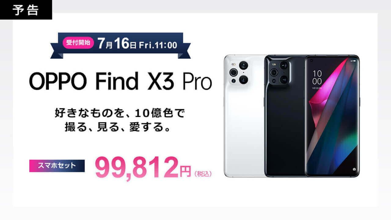 OCNモバイルONEで国内版「OPPO Find X3 Pro」7月16日発売