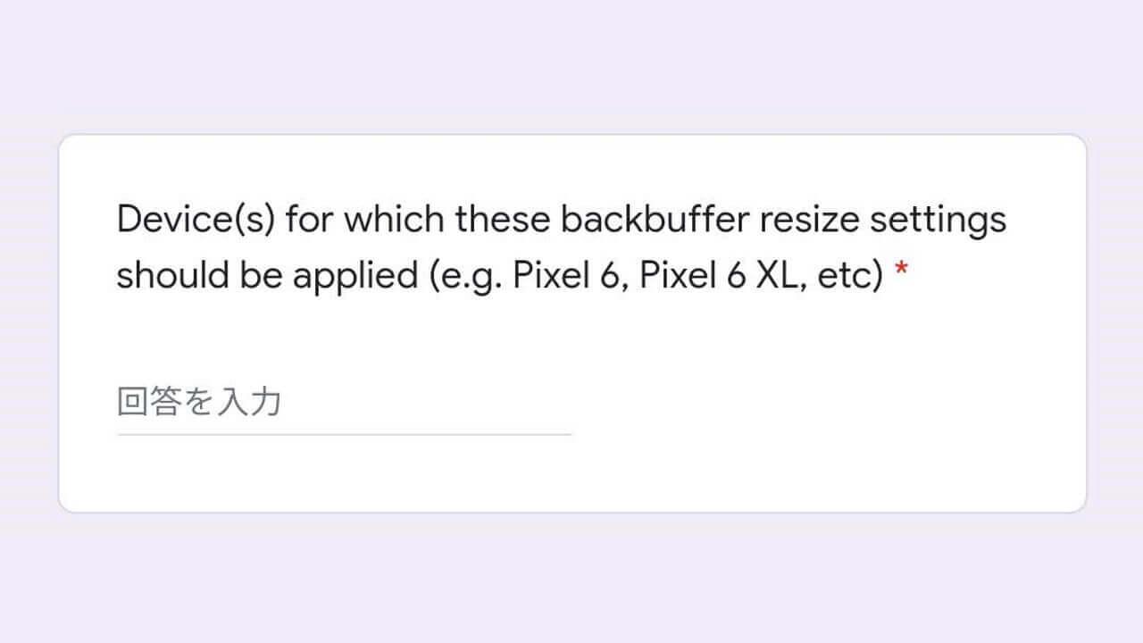 誤掲載!Googleが「Pixel 6/6 XL」機種名初公開