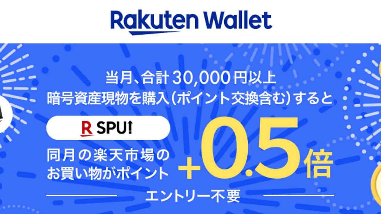 「楽天ウォレット」仮想通貨月間30,000円購入でSPU+0.5倍【8月1日から】