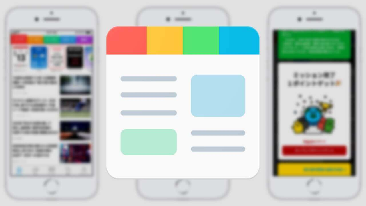 SmartNews、時間限定カード「朝スマニュー」提供開始