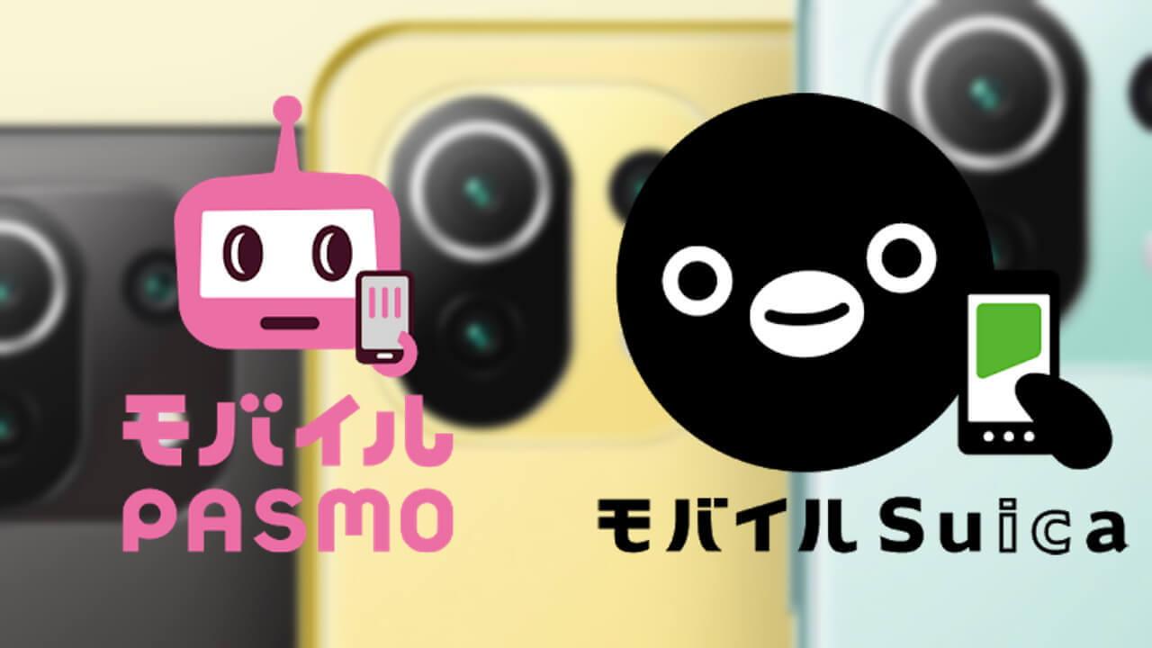 国内版「Xiaomi Mi 11 Lite 5G」は「モバイルPASMO/Suica」両対応