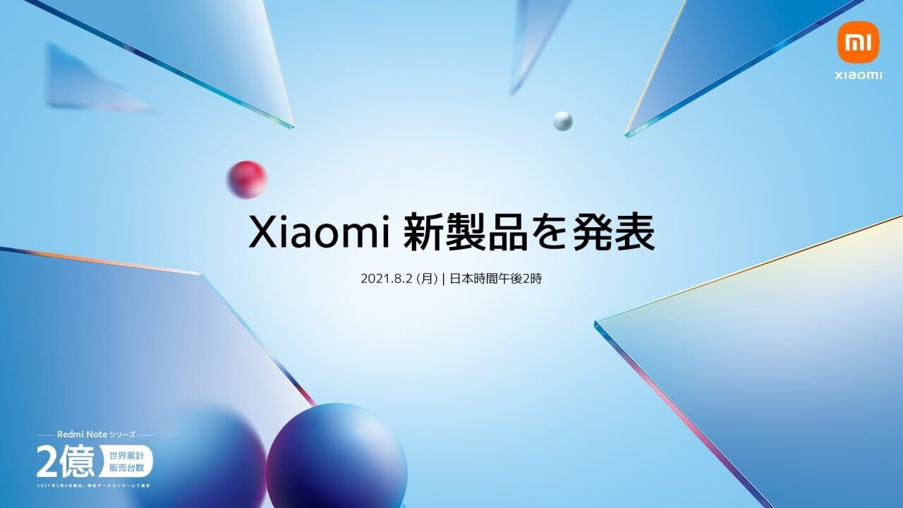 Xiaomi Japan、8月2日に新製品発表へ