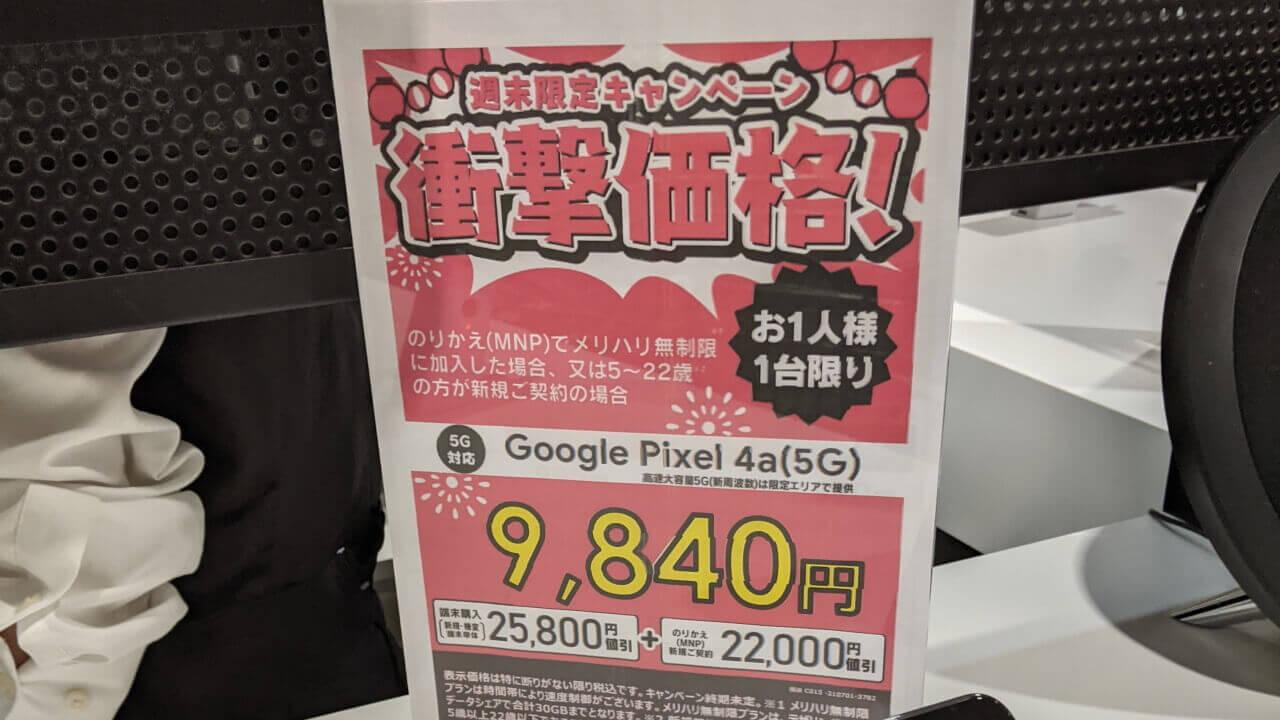 衝撃価格!コストコで「Pixel 4a(5G)」たったの9,840円【条件付き】