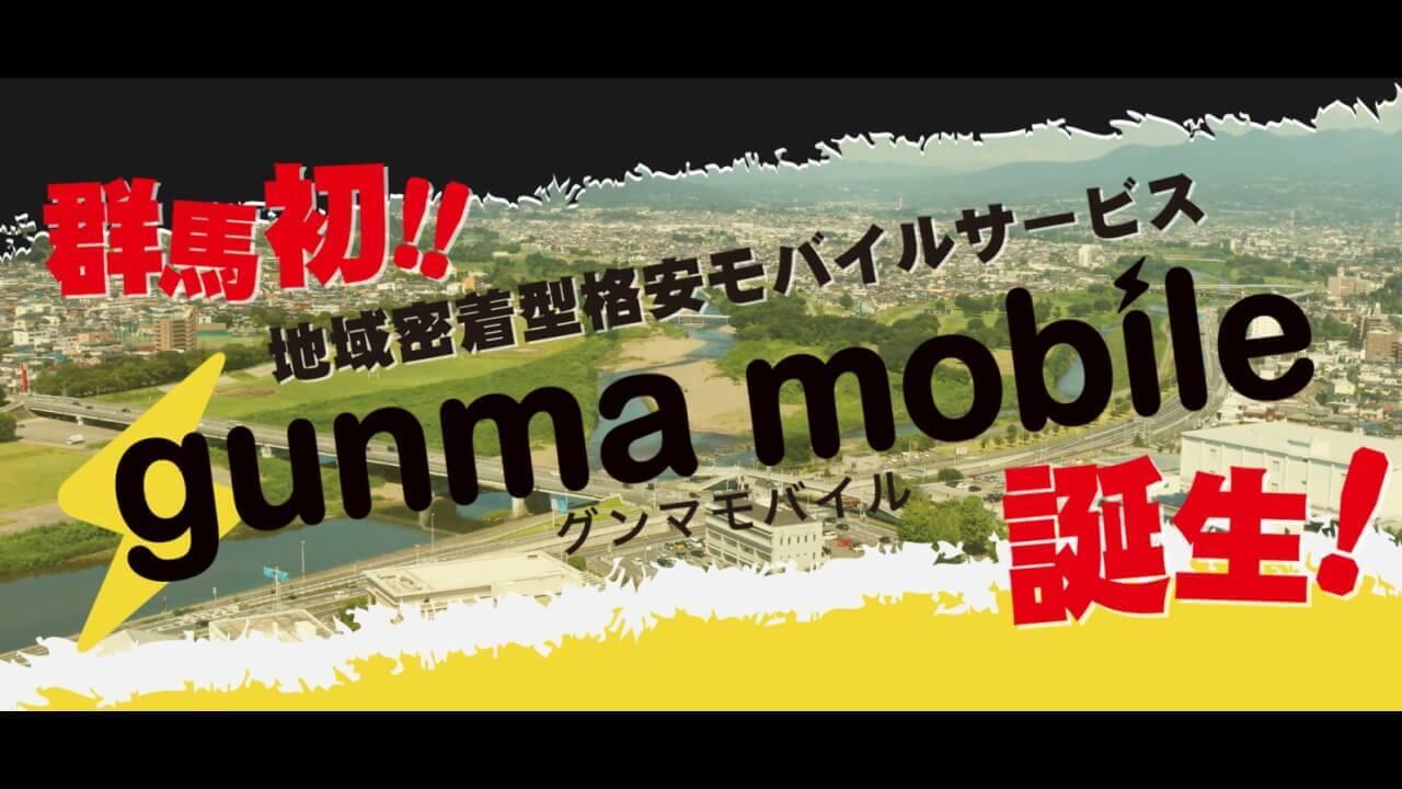 gunma mobile